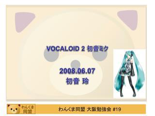 VOCALOID 2  初音ミク