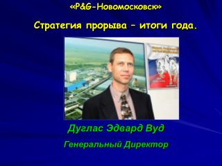 « P&G- Новомосковск» Стратегия прорыва – итоги года.