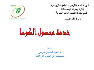 إعداد  م. عبد المحسن مرعي  ماجستير في العلوم الزراعية