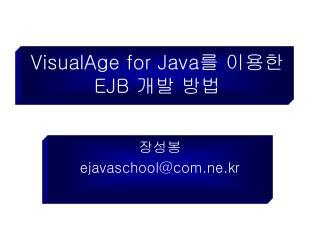 VisualAge for Java 를 이용한  EJB  개발 방법