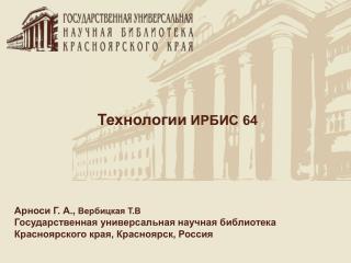 Арноси Г. А. ,  Вербицкая Т.В