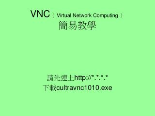 VNC (  Virtual Network Computing  ) 簡易教學