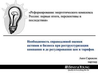 «Реформирование энергетического комплекса России: первые итоги, перспективы и последствия»