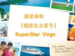 丽星邮轮 『 超级处女星号 』 SuperStar  Virgo