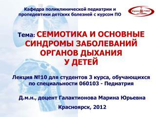 Д.м.н. , доцент  Галактионова Марина Юрьевна Красноярск, 2012
