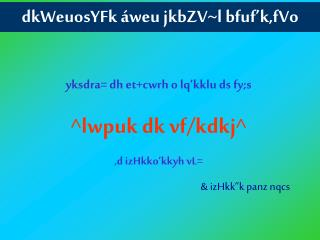 """yksdra= dh et+cwrh o lq'kklu ds fy;s ^lwpuk dk vf/kdkj^ ,d izHkko'kkyh vL= &  izHkk""""k panz nqcs"""