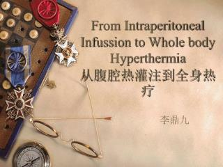 From Intraperitoneal Infussion to Whole body Hyperthermia  从腹腔热灌注到全身热疗