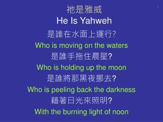 祂是雅威 He Is Yahweh