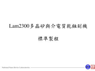 Lam2300 多晶矽與介電質乾蝕刻機 標準製程