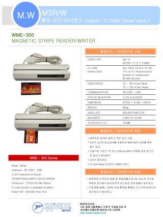 MSR/W 통장 리드 / 라이트기  [Option : IC CARD (Smart card) ]
