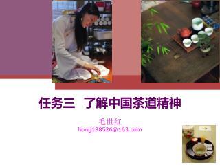 任务三  了解中国茶道精神