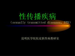 性传播疾病 ( sexually transmitted diseases , STD )