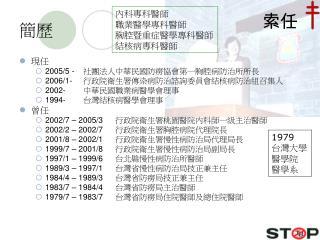 現任 2005/5 - 社團法人中華民國防癆協會第一胸腔病防治所所長 2006/1- 行政院衛生署傳染病防治諮詢委員會結核病防治組召集人 2002- 中華民國職業病醫學會理事