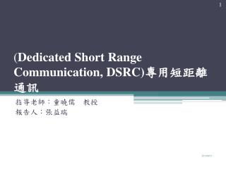 ( Dedicated Short Range Communication, DSRC) 專用短距離通訊