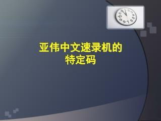亚伟中文速录机的 特定码