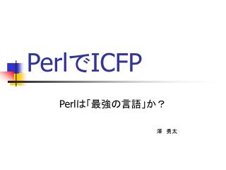 Perl で ICFP