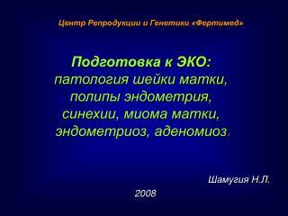 Шамугия Н.Л.  2008