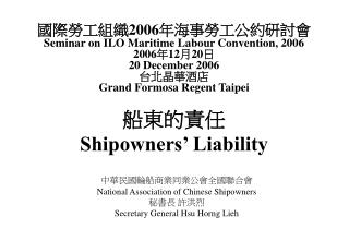 2006 Seminar on ILO Maritime Labour Convention, 2006 20061220 20 December 2006  Grand Formosa Regent Taipei