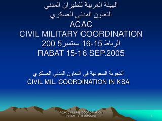 التجربة السعودية في التعاون المدني العسكري CIVIL MIL. COORDINATION IN KSA