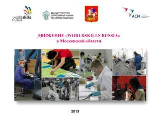 ДВИЖЕНИЕ «WORLDSKILLS RUSSIA»  в Московской области