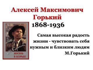 Алексей Максимович Горький 1868-1936