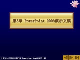 第 5 章  PowerPoint 2003 演示文稿