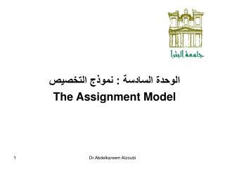 الوحدة السادسة : نموذج التخصيص  The Assignment Model