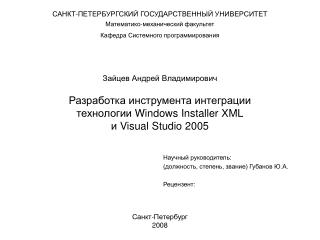 Разработка инструмента интеграции  технологии  Windows Installer XML и  Visual Studio 2005