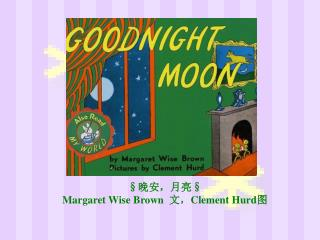 § 晚安,月亮 §  Margaret Wise Brown   文, Clement Hurd 图