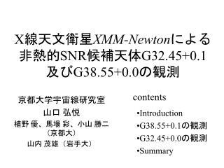 X 線天文衛星 XMM-Newton による非熱的 SNR 候補天体 G32.45+0.1 及び G38.55+0.0 の観測