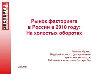 Рынок факторинга  в России в 20 10  году:  На холостых оборотах