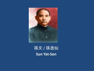 孫文  /  孫逸仙 Sun Yat-Sen