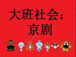 大班社会: 京剧