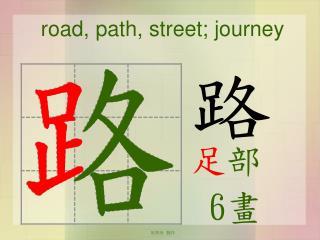road, path, street; journey