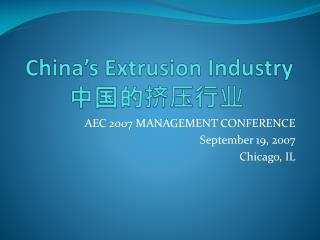 China's Extrusion Industry 中国的挤压行业