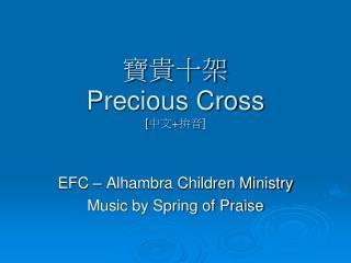 寶貴十架 Precious Cross [ 中文 + 拚音 ]