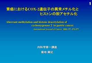 胃癌における COX-2 遺伝子の異常メチル化と ヒストンの脱アセチル化 Aberrant methylation and histone deacetylation of