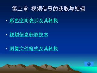第三章  视频信号的获取与处理