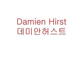 Damien Hirst 데미안허스트