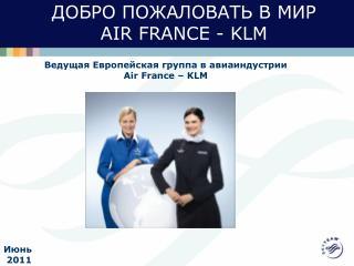 ДОБРО ПОЖАЛОВАТЬ В МИР  AIR FRANCE - KLM
