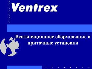 Вентиляционное оборудование и приточные установки