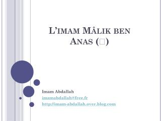 L'imam Mâlik ben Anas (  )