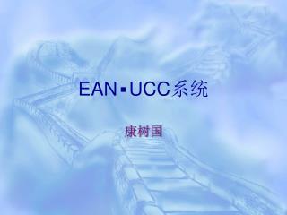 EAN ▪ UCC 系统