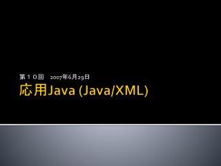 応用 Java (Java/XML)