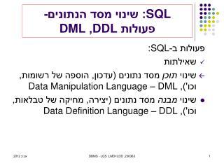 SQL : שינוי מסד הנתונים- פעולות DDL  ,  DML