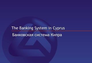 Банковская система Кипра