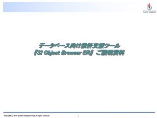 データベース向け設計支援ツール 『SI Object Browser ER』  ご説明資料