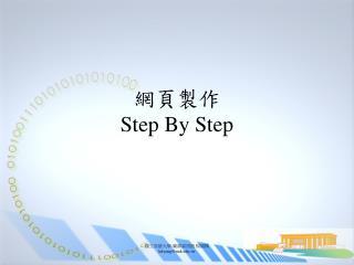網頁製作 Step By Step