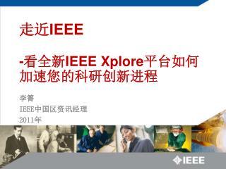 走近 IEEE - 看全新 IEEE Xplore 平台如何加速您的科研创新进程