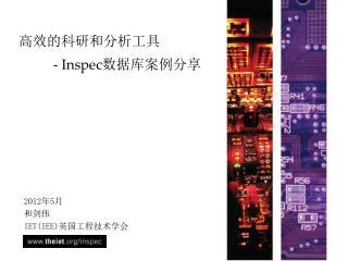 高效的科研和分析工具 - Inspec 数据库案例分享